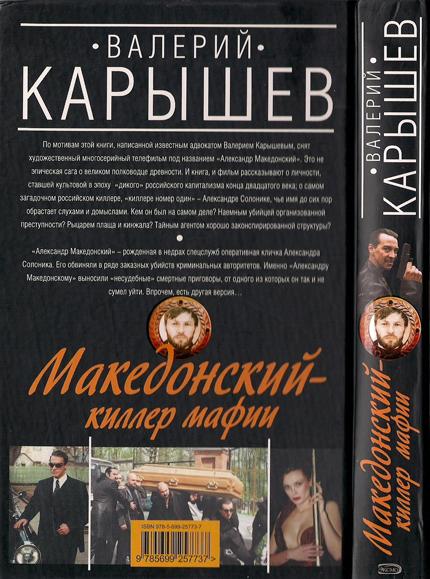Валерий Карышев. Македонский Книга Фильм Солоник